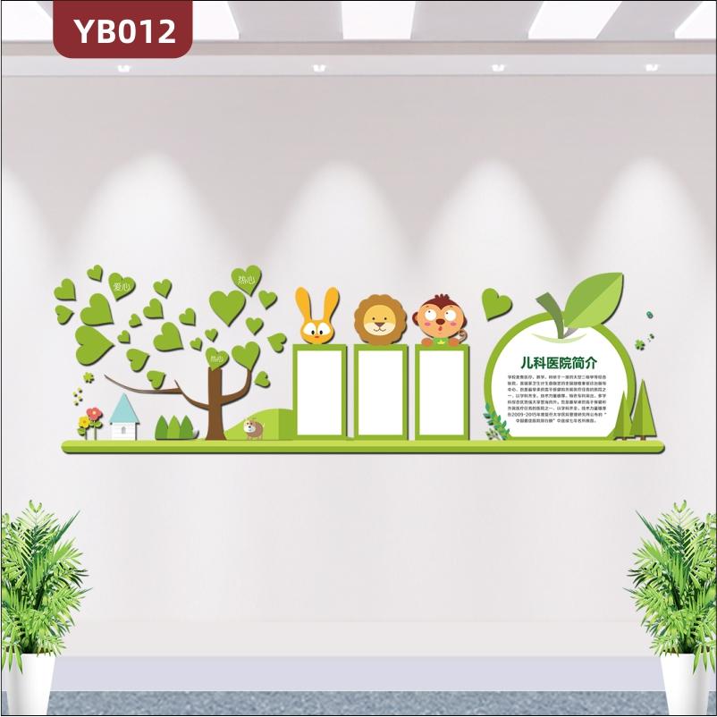 绿色照片风采展示墙卡通医院儿科异型3D立体文化墙形象墙爱心树苹果栏
