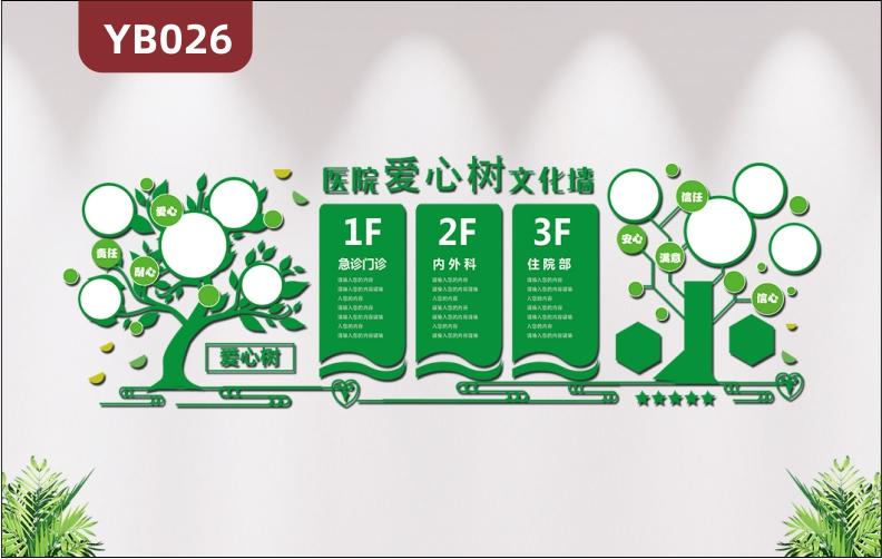 绿色医院爱心树3D立体文化墙照片墙科室楼层指示展板走廊装饰墙贴