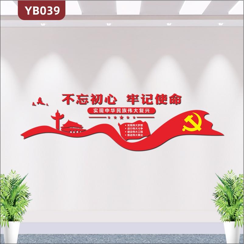 红色3D立体党建文化墙不忘初心牢记使命实现中华民族伟大复兴党建标语墙贴