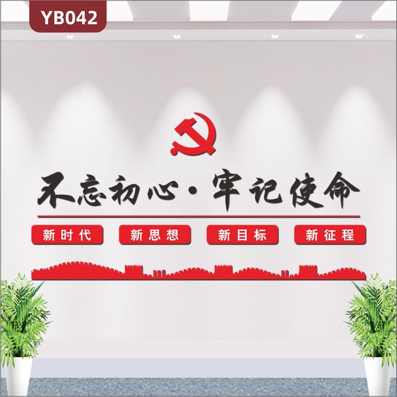 定制3d立体亚克力党政党建文化墙中国梦新时代办公室走廊装饰墙贴