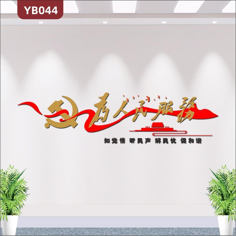 为人民服务政府单位装饰文化墙标语布置3D立体亚克力装饰布置墙贴