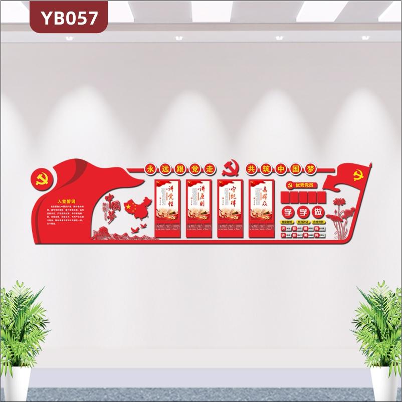 红色高端大气3D立体党建文化墙永远跟党走共筑中国梦优秀党员风采展示