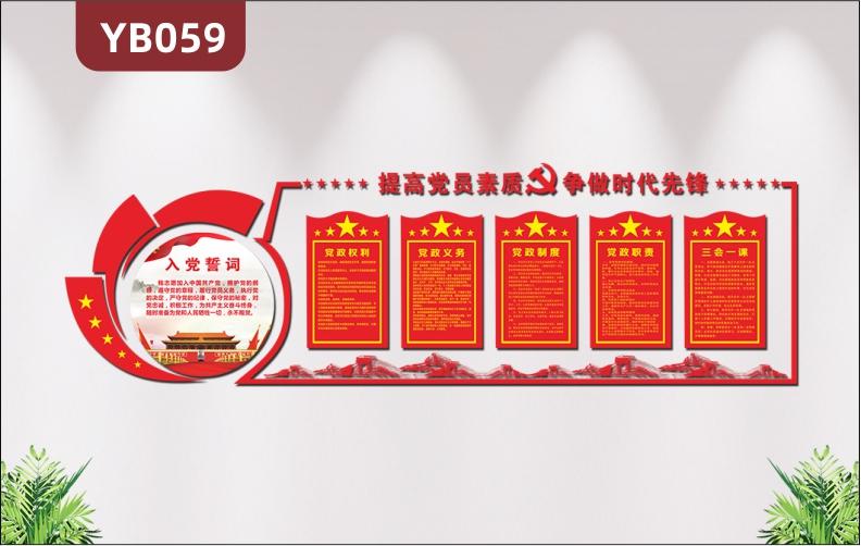 3D立体红色大气入党誓词党员权利义务党政职责三会一课公开文化展板墙贴