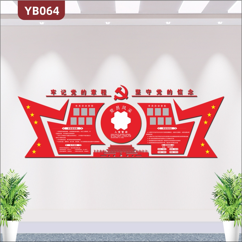 红色大气3D立体党建文化墙党的章程党员风采活动剪影入党誓词办公室装饰墙贴