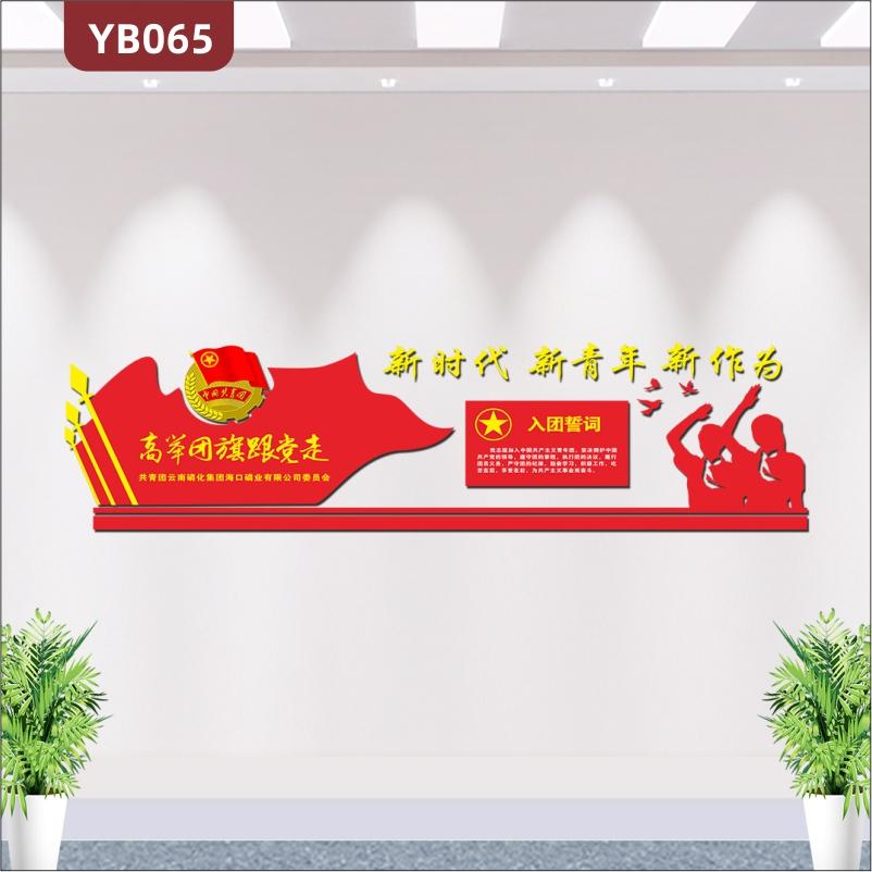 红色3d立体党建文化墙标语墙入团誓词团旗团徽共青团员活动室布置墙贴