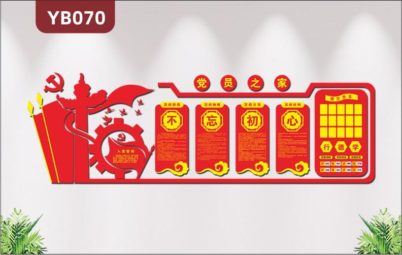 3D立体党建文化墙党员之家党员活动剪影风采展示不忘初心雕刻展板墙贴
