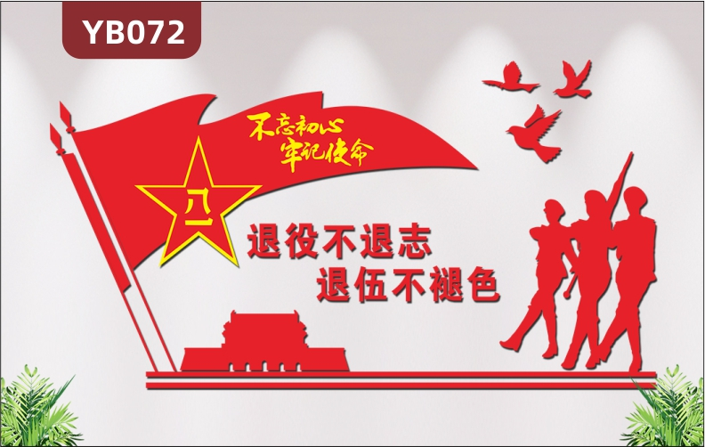 3D立体党建文化墙退役不退志退伍不褪色公安部队党建标语红色文化墙