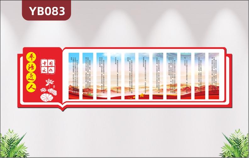 3D立体党政文化展板弘扬中华民族文化发展民族精神文化标语展板墙贴