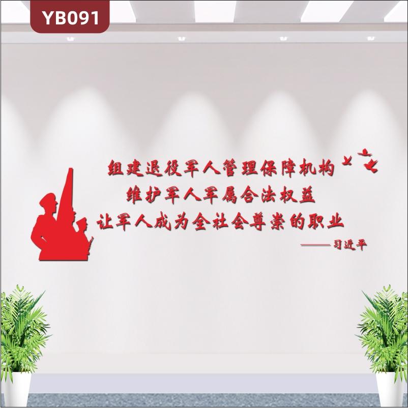 新时代退役退伍军人管理服务中心3D立体党建标语文化墙习近平话语