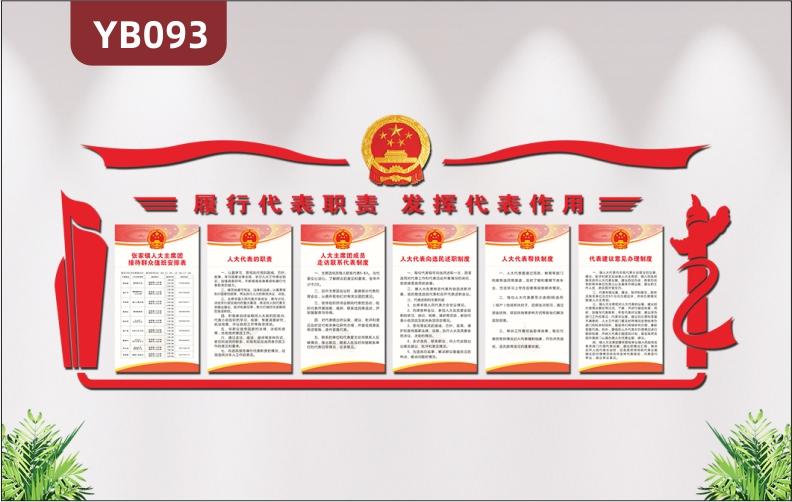 政府机关居委会党建文化墙履行代表职责发挥代表作用3D立体文化展板