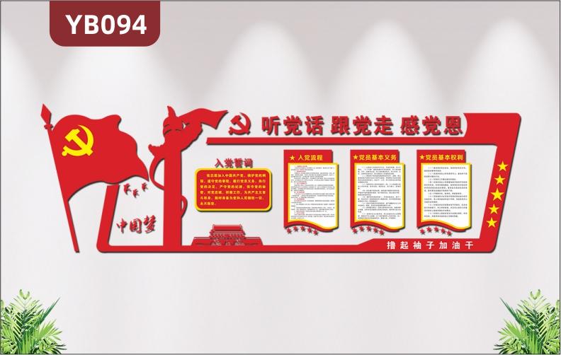 3D立体党政党建文化墙入党誓词党员权利义务党支部党建文化装饰墙