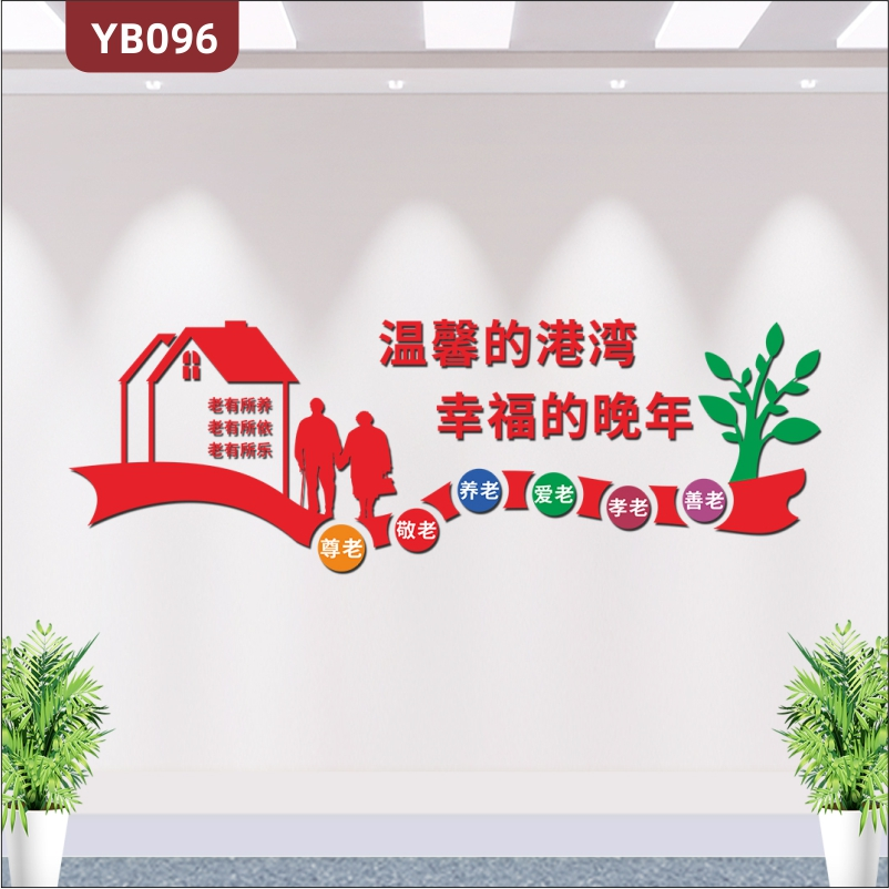 定制3D立体疗养老院关爱老人机构社区老年活动服务中心墙壁文化墙