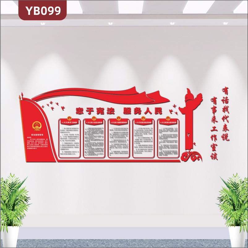 3D立体党建文化墙宪法宣誓誓词忠于宪法服务人民人大代表制度展板