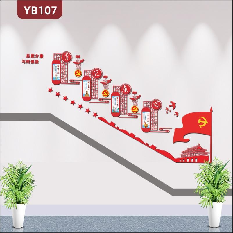 红色大气3D立体党建楼梯文化墙政府单位公安部门反腐介廉文化展板