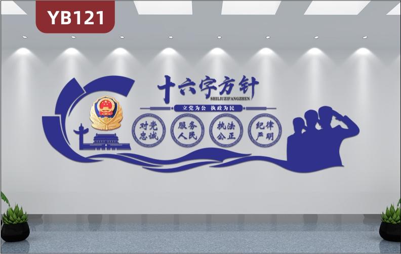 十六字方针公安局派出所文化墙装饰布置枫桥经验墙贴画3D亚克力