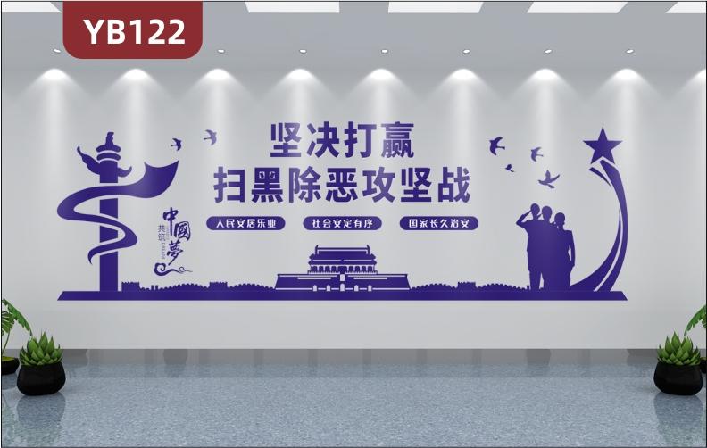 公安部打黑扫黑除恶专项斗争文化墙标语背景海报挂画3D立体装饰贴