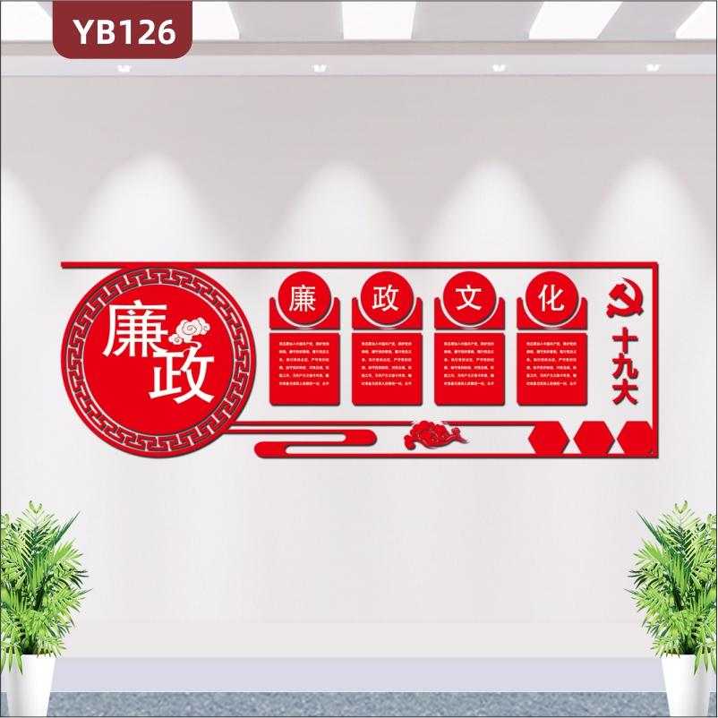 定制红色大气党建文化墙楼梯党员活动展厅廉政文化墙3D立体雕刻展板