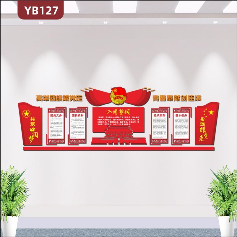 定制大型3D立体共青团党建文化墙入团誓词团员权利义务原则展板墙贴
