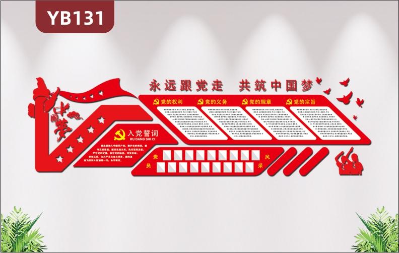 定制红色异形企业学校政府机关3D立体党建文化墙党员权利义务展板墙贴