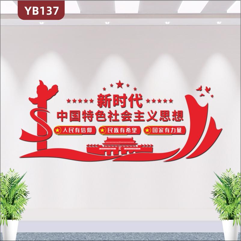 新时代中国特色社会主义思想文化墙党建展厅走廊形象墙3D立体装标语