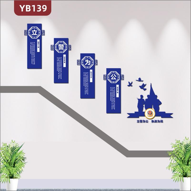 蓝色大气定制司法法制警察公安警营文化墙3D立体楼梯走廊布置墙贴