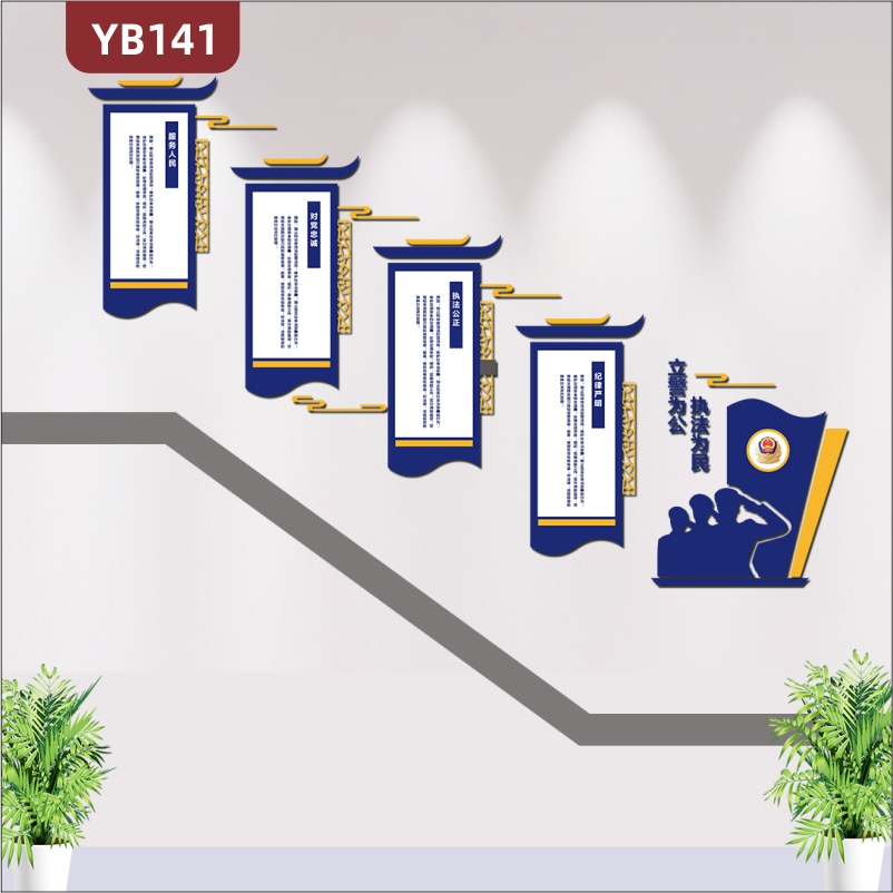 3D大气警营部队文化墙公安局检察院司法展厅楼梯楼道背景墙设计墙贴