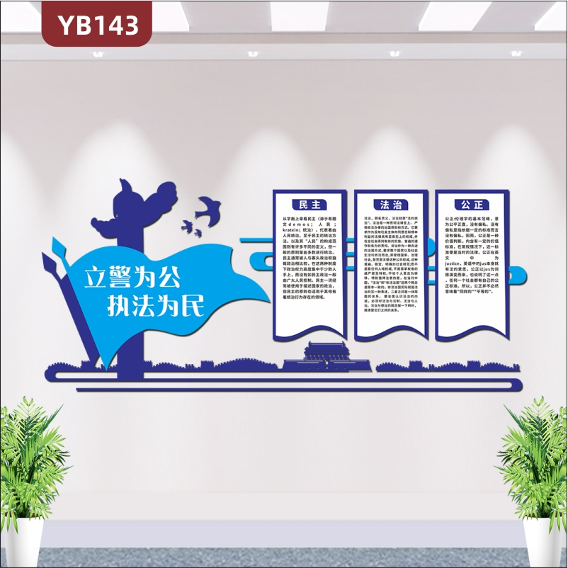 3D立体大气蓝色干警公安局文化墙交警察党建展板办公室走廊布置墙贴