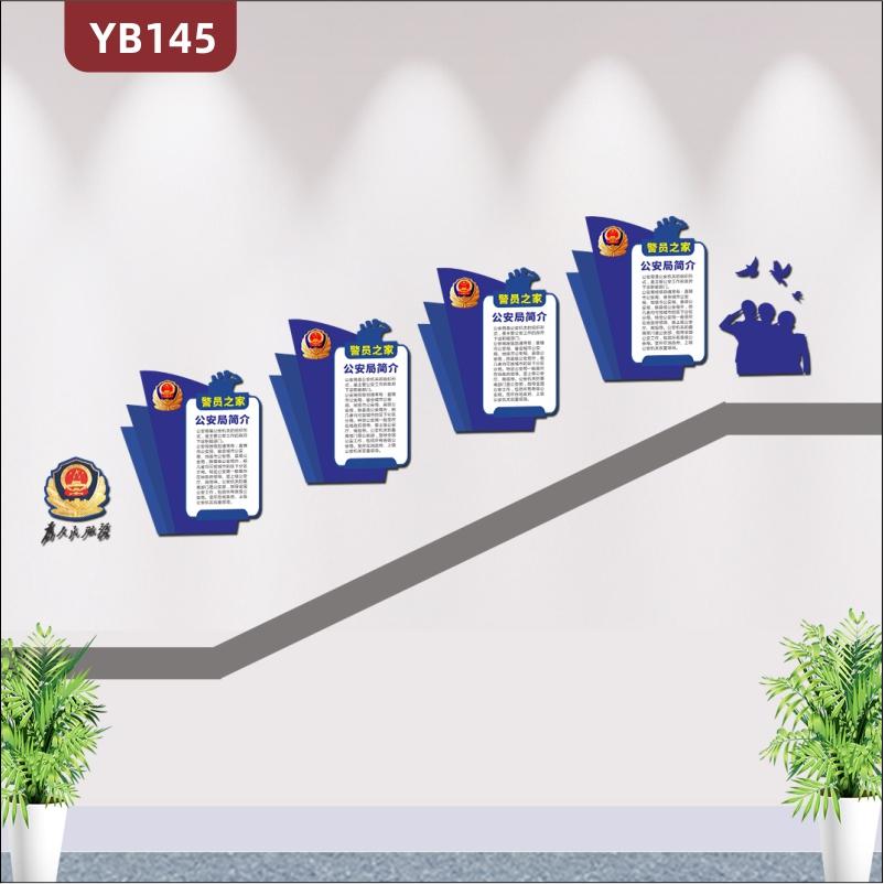 定制蓝色大气警营展厅3D立体文化墙走廊楼梯楼道文化墙背景布置墙贴
