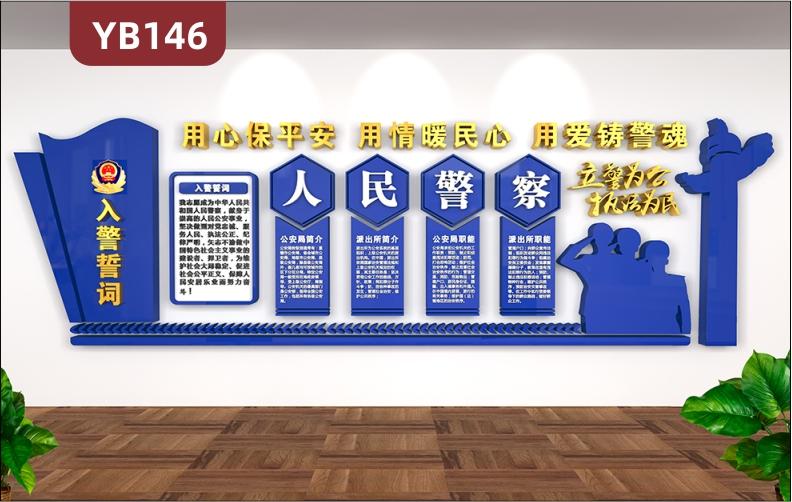 定制蓝色大气3D立体警营文化立志为公执法为民办公室布置背景墙贴