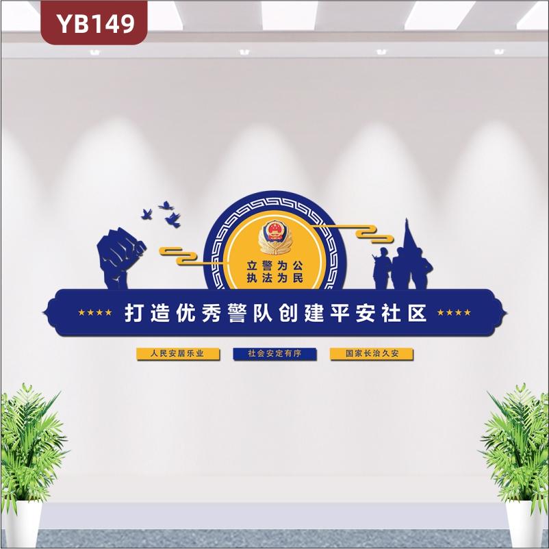 定制3D立体警营文化墙贴人民安居乐业国家长治久安布置背景墙墙贴