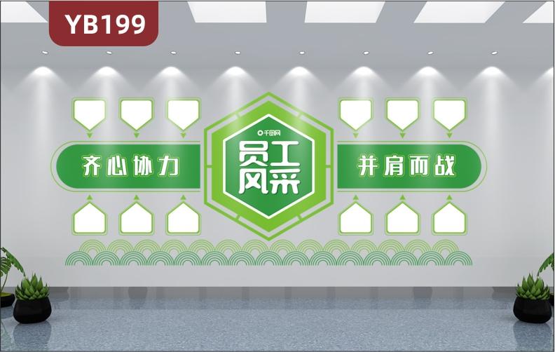 定制3D立体小清新员工风采照片展示墙贴企业办公室形象墙装饰贴