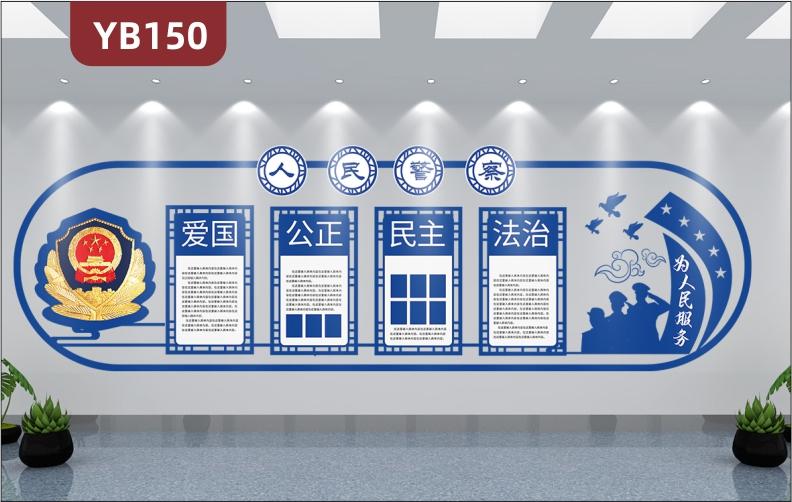 定制3D立体公安警营文化墙公安警察爱国公正民主法治背景装饰墙贴