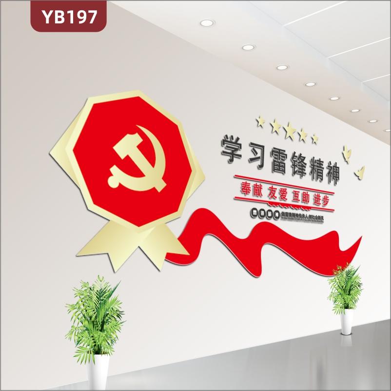 学习雷锋精神3d立体志愿者服务站墙贴装饰墙布置背景墙亚克力贴纸