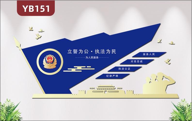 蓝色大气公安警营部队文化墙3D立体立警为公执法为民布置背景墙墙贴