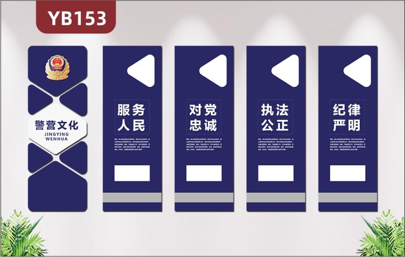 定制3D立体蓝色大气警营部队文化服务人民对党忠诚背景墙办公室墙贴