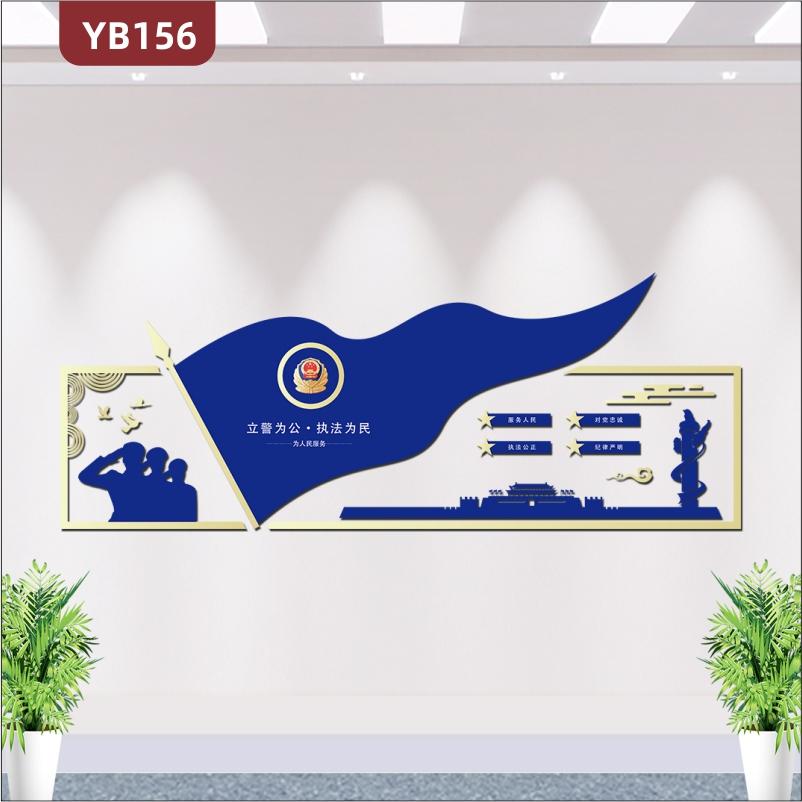 警营文化墙贴3D立体对党忠诚执法公正办公室文化设计背景墙墙贴