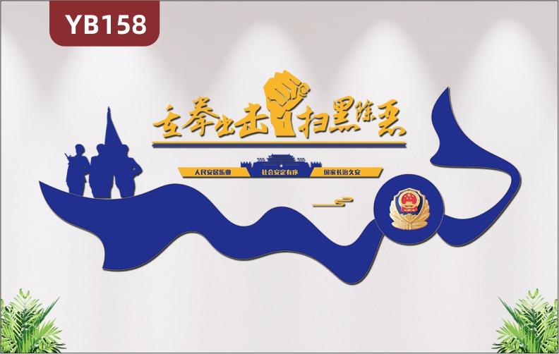 公安警营部队文化墙重拳出击扫黑除恶标语背景海报挂画3D立体装饰贴