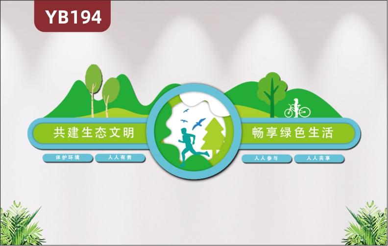 环保标语公司办公室文化背景墙面装饰亚克力3d立体墙贴绿水青山贴