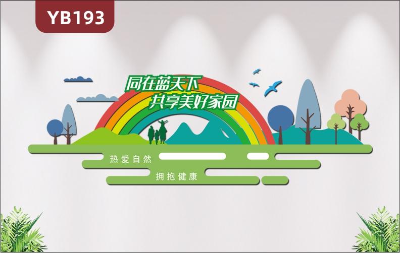 亚克力3d立体墙贴爱护环境环保部门文化墙文字标语绿水青山墙面贴