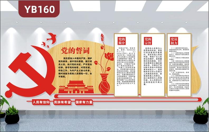 定制 党建文化墙设计定制党支部党员活动室布置装饰背景主题墙宣传墙贴