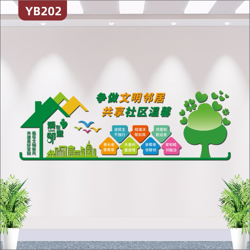 3D立体文明社区文化墙创建和谐社区标语口号展板社区办公室走廊装饰贴
