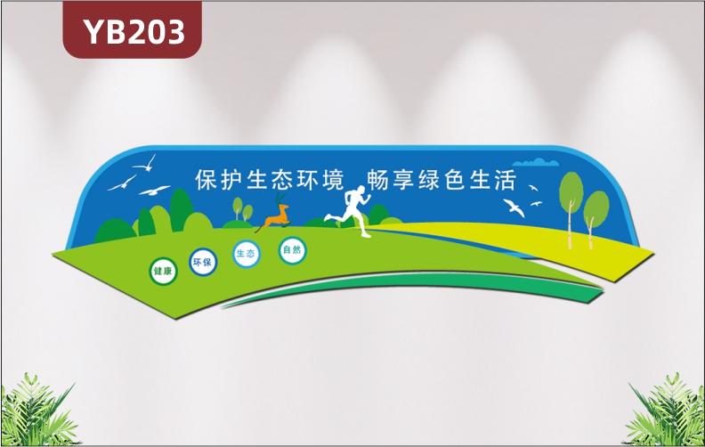 畅享绿色生活文化墙贴3D立体保护生态环境宣传海报楼道外墙氛围装饰