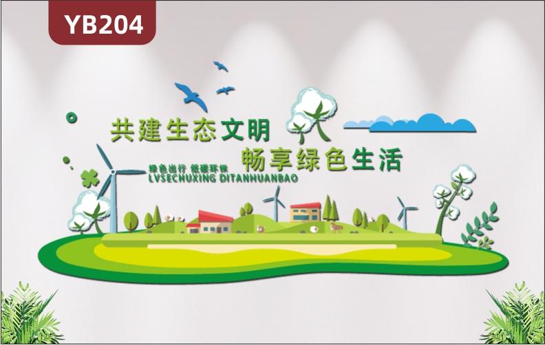 共建生态文明畅享绿色生活文化墙社区走廊3D立体宣传背景图海报