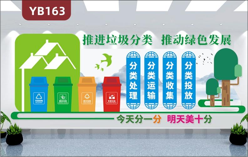 定制3D立体环保低碳生活文化宣传推进垃圾分类推动绿色发展背景墙贴