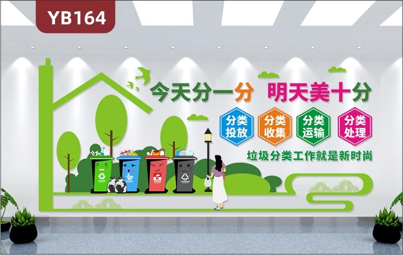垃圾分类保护环境卫生环保低碳生活今天分一分明天美十分定制背景墙贴
