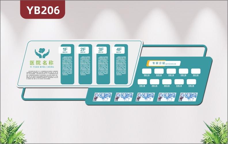 定制简约大气3D立体医院文化墙楼层分布指示科室专家风采展示墙贴