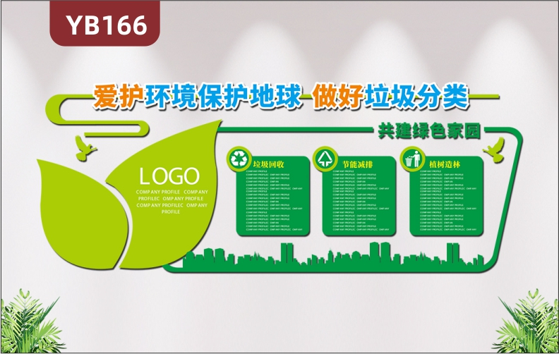 定制3D立体环境卫生文化墙爱护环境保护地球办公室背景墙氛围装饰