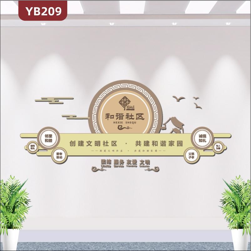 定制新中式简约文明和谐社区建设文化墙3D立体政府社区走廊装饰