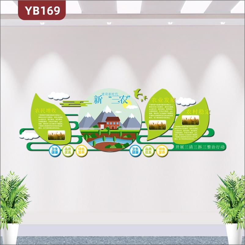 定制3D立体建设时代新三农社区文化背景文化布置办公室装饰墙贴