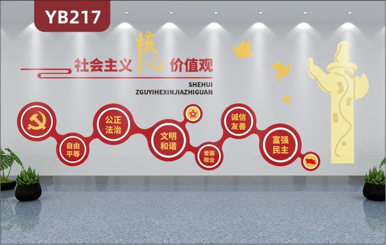 社会主义核心价值观墙贴党建文化墙设计活动室装饰3d立体亚克力装饰贴